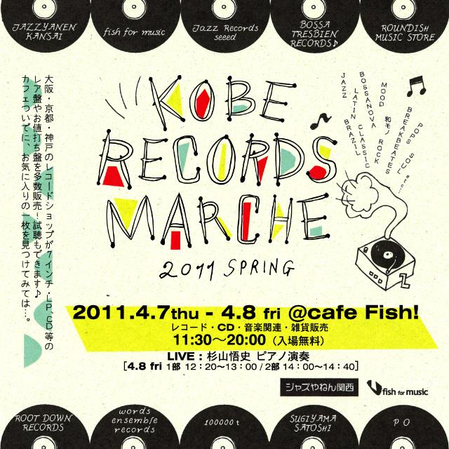 KOBE RECORDS MARCHE - 2011 SPRING
