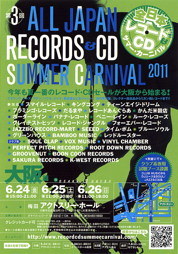 ALL JAPAN  RECORDS & CD SUMMER CARNIVAL 2011