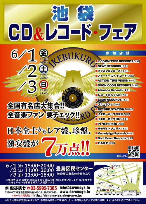 池袋 CD & レコードフェア